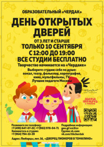 ПРОСМОТР-А4-день открытых-сентябрь