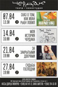 ПРОСМОТР-Сводная-апрель-ситиформат