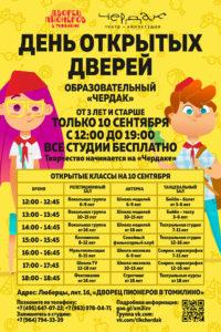 ПРОСМОТР-1800-1200-день открытых-сентябрь